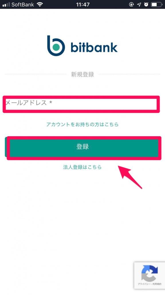 bitbank (ビットバンク)アプリでの口座開設