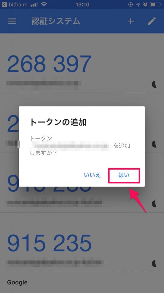 bitbank (ビットバンク) アプリでの口座開設