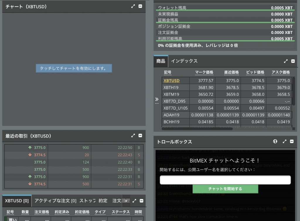 BitMEX (ビットメックス) スマホ 取引画面