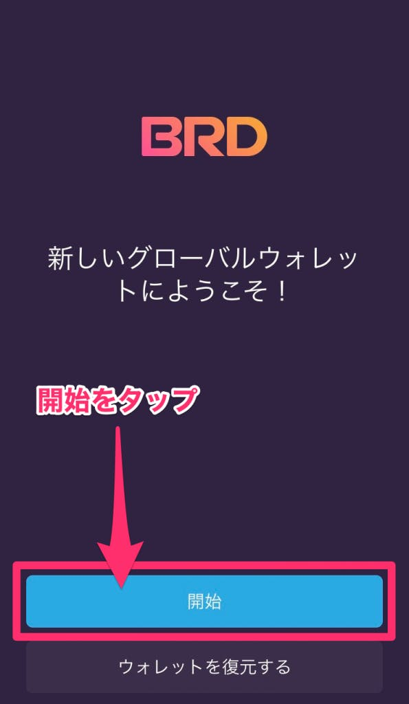 BRD (旧breadwallet:ブレッドウォレット)