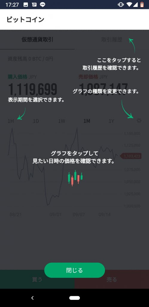 BITMAX_chart_android_01