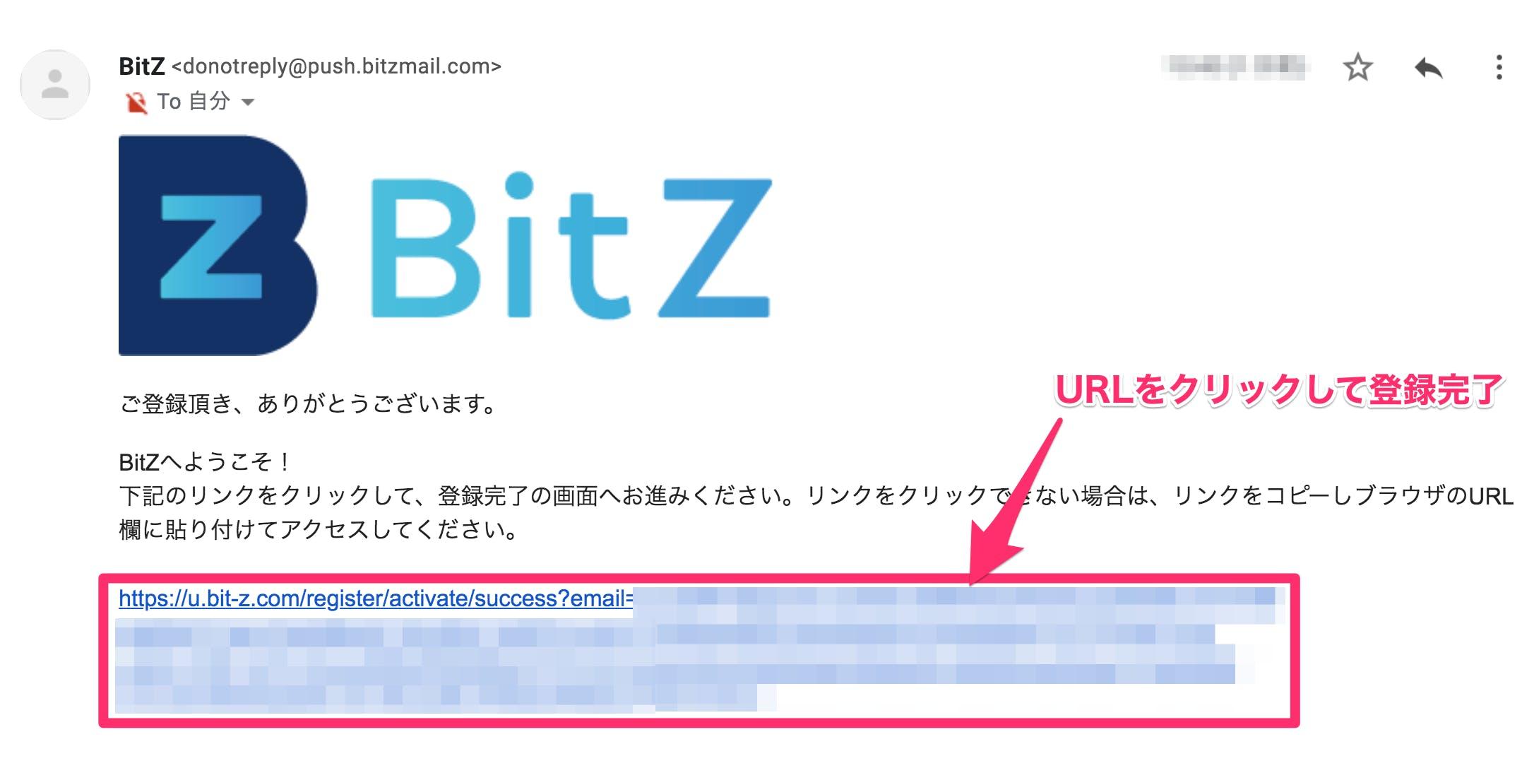 Bit-Zのメール確認完了