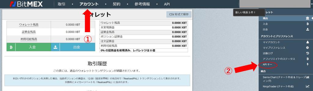 bitmexのAPI1