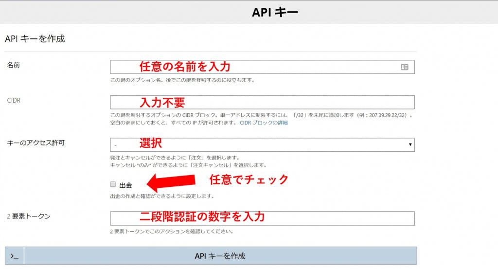 bitmexのAPI2