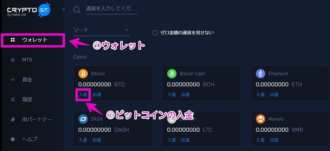 CryptoGT 出金