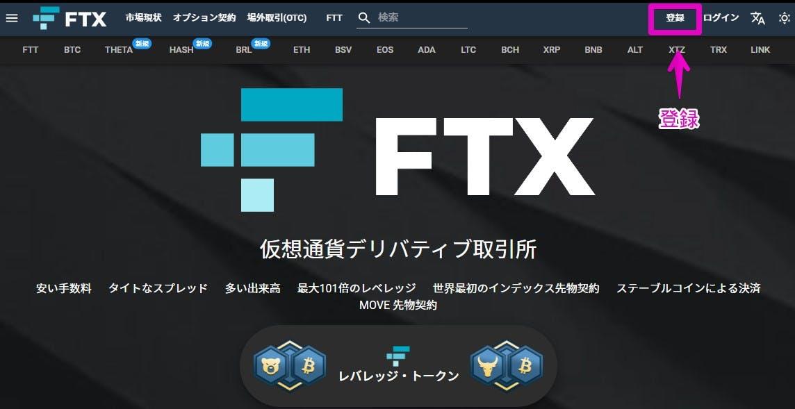 FTX 使い方