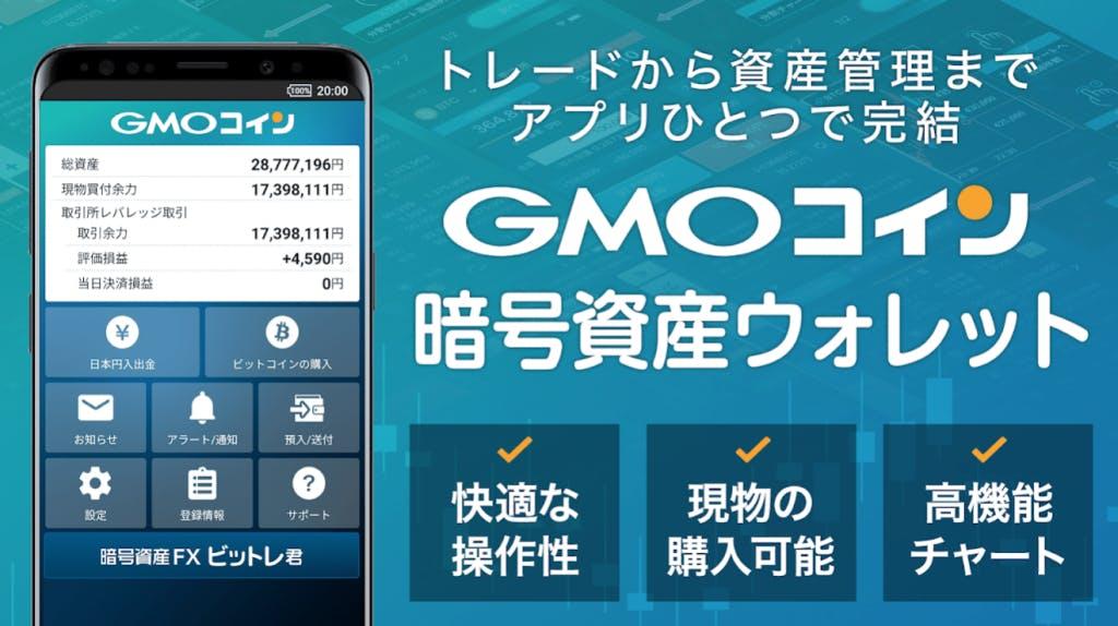GMOコイン_スマホアプリ_暗号資産(仮想通貨)ウォレット